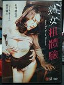 挖寶二手片-P01-083-正版DVD*日片【熟女粗體驗】-日本S級妖豔AV女王-柳田彌生