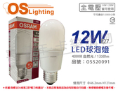 OSRAM歐司朗 LED 12W 4000K 自然光 E27 全電壓 小晶靈 球泡燈 _ OS520091