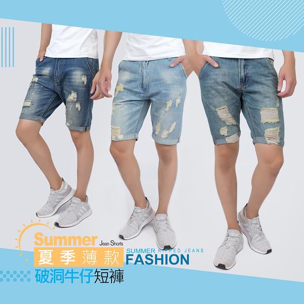 KUPANTS 薄款復古刷色破洞牛仔短褲 5396