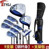 正品TTYGJ高爾夫球桿 Golf 男士套桿 初學練習桿全套球桿【超值【9】支鋼桿身 支架包】