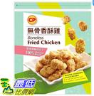 [COSCO代購] W125506 卜蜂 冷凍無骨香酥雞 2.4公斤 2入