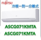 補助2000元FUJITSU富士通*高級M系列變頻冷暖分離式冷氣11-13坪*ASCG071KMTA*AOCG071KMTA(送基本安裝)