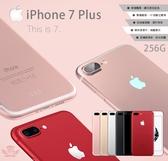 ☆手機批發網☆ iPhone 7 Plus 256G【二手機良品】送鋼化膜+空壓殼,6色現貨,送藍芽耳機