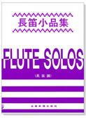 小叮噹的店- 長笛譜 長笛小品集 (長笛譜+鋼琴伴奏譜) (F28)