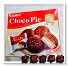 古意古早味 CROWN達人巧克力派 (300公克/盒) 懷舊零食 巧克力派 巧克力夾心餅 韓國 餅乾