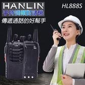 【HANLIN-HL888S】無線電對講機