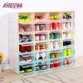 鞋類收納加厚防潮鞋盒家用抽屜式儲物盒鞋櫃【步行者戶外生活館】