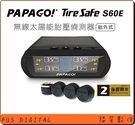 【福笙】PAPAGO TireSafe S60E 無線太陽能 胎外式 胎壓偵測器 藍芽智能胎壓偵測系統