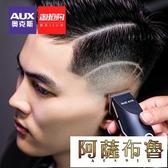 理髮器 奧克斯油頭推剪刻痕雕刻電推剪專業發廊剃頭推子0刀頭光頭理發器 阿薩布魯
