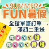 夏季FUN暑假 全館單筆訂單滿額送二重送! 數量有限送完為止!