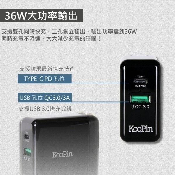 KOOPIN for iPhone PD真閃充+QC3.0快充 閃電充電器(36W)◆贈送! 小小兵 充電線◆