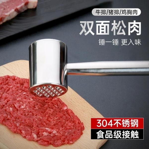 304不銹鋼鬆肉錘嫩肉錘斷筋器扣肉插肉針牛排拍打器敲肉打肉神器 1995生活雜貨