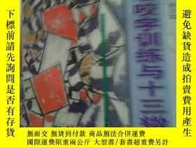 二手書博民逛書店罕見歌唱咬字訓練與十三轍Y241950 宋承憲 著 中央民族大學