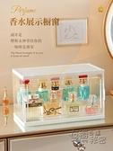 化妝品收納 壓克力香水收納盒桌面化妝品展示置物架防塵透明大容量香水收納柜 衣櫥秘密