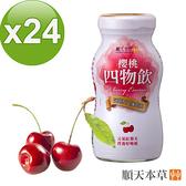 【順天本草】櫻桃四物飲24瓶(6瓶/盒x4)