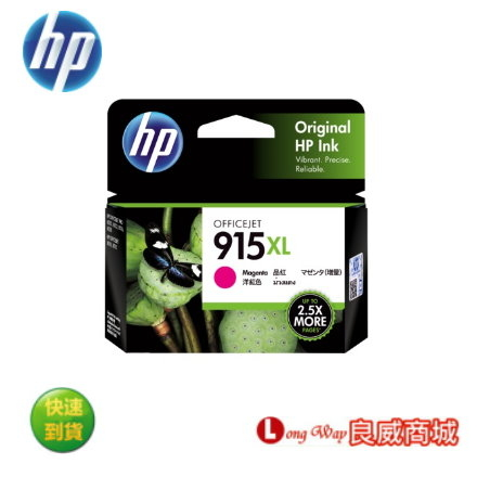 HP 915XL 原廠高容量紅色墨水匣 (3YM20AA / 3YM20A ) ( 適用: HP OfficeJet Pro 8010/8012/8020/8022/8028/8026 AiO)