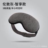 眼罩ub加熱緩解熱敷黑眼圈發熱蒸氣睡眠遮光 純色 雙十二全場鉅惠