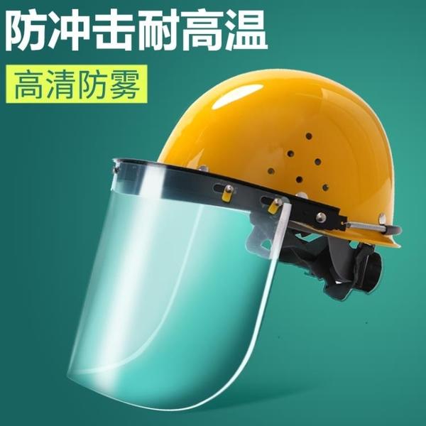 透明防護面罩安全帽面屏電焊打磨防沖擊耐高溫防飛濺安全防塵面具 樂事館新品