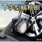 『時尚監控館』((CH-78) T字型輪框刷 輪胎刷清潔刷子 鋁圈鋼圈刷 汽車用洗車用品 廚房用地毯刷