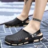 洞洞鞋洞洞鞋男士新款外穿拖鞋男夏室外潮流包頭涼鞋防滑軟底沙灘鞋伊芙莎