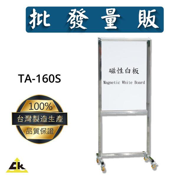 【鐵金鋼】TA-160S 磁性白板+軟木板 標示/告示/招牌/酒店/俱樂部/餐廳/MOTEL/遊樂場