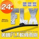 【FLX】美國專利軟骨雨刷-通用款24吋(1入)撥水力強 無接點式金屬【DouMyGo汽車百貨】