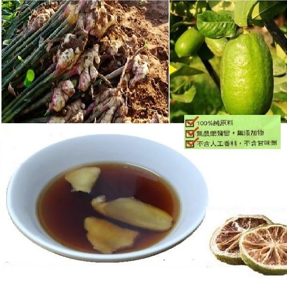 香檸薑茶/台灣香檸薑茶/40g(8包入)