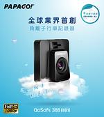 【送16GB】PAPAGO GOSAFE 388mini 行車記錄器 負離子添加 超強夜視 台灣製造