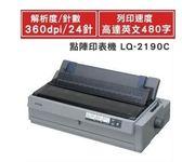 17購生活館   EPSON LQ-2190C 點陣式印表機