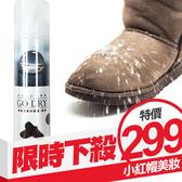 Go Dry 氟素防水噴霧劑 270ml 麂皮 / 帆布鞋 / 皮革等材質都適用【小紅帽美妝】