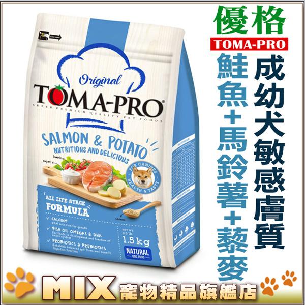 ◆MIX米克斯◆【嚐鮮特價 $389】TOMA-PRO優格.成幼犬敏感膚質配方【鮭魚+馬鈴薯】1.5公斤