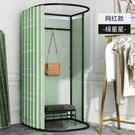 試衣間簡易可移動服裝店試衣間syj女裝店鋪換衣服戶外更衣室軌道大半圓 小山好物
