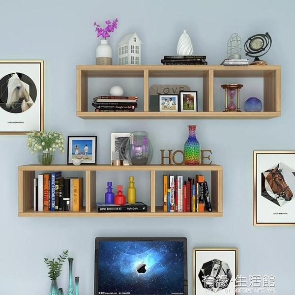 創意隔板牆上置物架壁掛牆壁書架書櫃儲物架壁櫃吊書櫃裝飾格子架AQ 有緣生活館