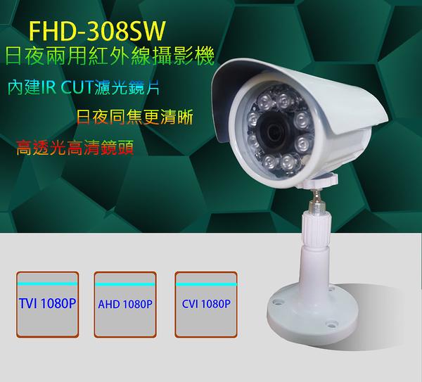 監控器材批發中心 FHD-308SW 1080P 日夜兩用紅外線攝影機 無線攝影機 監聽器