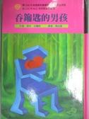 【書寶二手書T1/兒童文學_NML】吞鑰匙的男孩_陳淑智, 傑克、甘圖