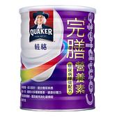 桂格完膳營養素穩健配方 900G/罐+愛康介護+