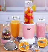 榨汁機 榨汁機家用全自動小型攪拌扎果蔬料理打豆漿多功能迷你炸水果汁機 完美情人