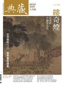 典藏‧古美術 6月號/2018 第309期