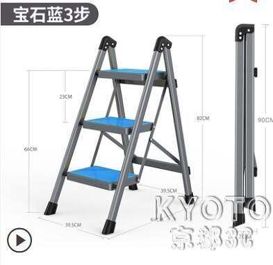 梯子家用折疊伸縮人字梯室內移動多功能爬梯加厚樓梯三四步YJT 【快速出貨】