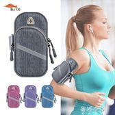 跑步手機臂包臂帶男女款通用多功能運動戶外手機袋臂套防水手腕包 蓓娜衣都
