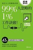 超級圖解版 頂尖人士的職場武器 99%人忽略的1%工作訣竅!