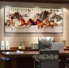 馬到成功字畫駿馬圖八駿圖掛畫新中式客廳牆壁畫辦公室裝飾畫國畫MBS「時尚彩紅屋」