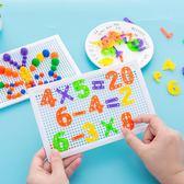 【BlueCat】蘑菇釘兒童益智創造力拼圖 玩具