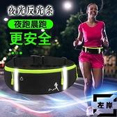 運動腰包跑步手機包男女多功能戶外超薄防水隱形【左岸男裝】