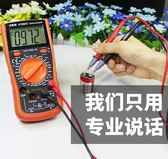 勝利萬用表數字高精度全自動電工萬能表數顯式萬用表VC890D/C 全館 萌萌