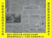 二手書博民逛書店罕見新民晚報2006年12月8日Y398003