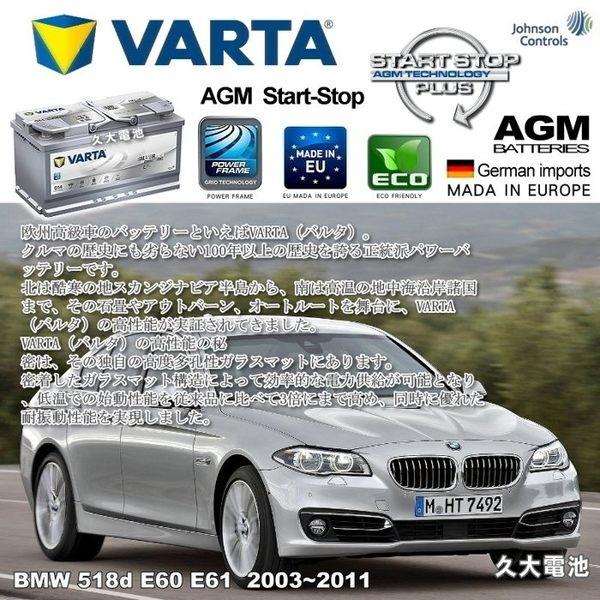✚久大電池❚ 德國進口 VARTA G14 AGM 95Ah 寶馬 BMW 518d E60 E61 2003~2011