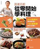 書跟著名廚從零開始學料理:專為新手量身定做的烹飪小百科