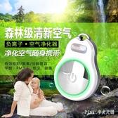 隨身便攜式負離子空氣凈化器小型迷你氧吧家用除霧霾除甲醛pm2.5 qz5140【Pink中大尺碼】