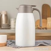 日本mojito保溫壺家用大容量便攜不銹鋼辦公室熱水瓶暖壺咖啡壺2L 【優樂美】